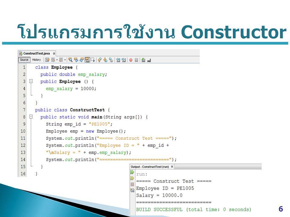 ภาษา Java อนุญาตให้สร้าง Constructor ได้ มากกว่า 1 ตัว เรียกว่า Overloading Constructor มี หลักการเดียวกับ Overloading Method  จำนวนหรือชนิดข้อมูลของอาร์กิวเมนต์ที่ส่งไป ในแต่ละ Constructor ต้องแตกต่างกัน  คอมไพเลอร์จะเรียกใช้ Constructor ตัวใด ให้ทำงานนั้น พิจารณาจากจำนวนหรือชนิด ข้อมูลของอาร์กิวเมนต์ที่สอดคล้องกัน  ทำให้กำหนดค่าเริ่มต้นให้กับออบเจ็กต์ได้ หลายรูปแบบ 7