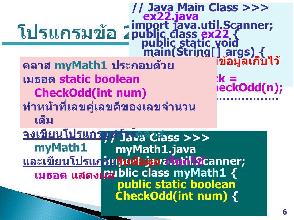 6 // Java Class >>> myMath1.java import java.util.Scanner; public class myMath1 { public static boolean CheckOdd(int num) { ………………………………… … } // Java