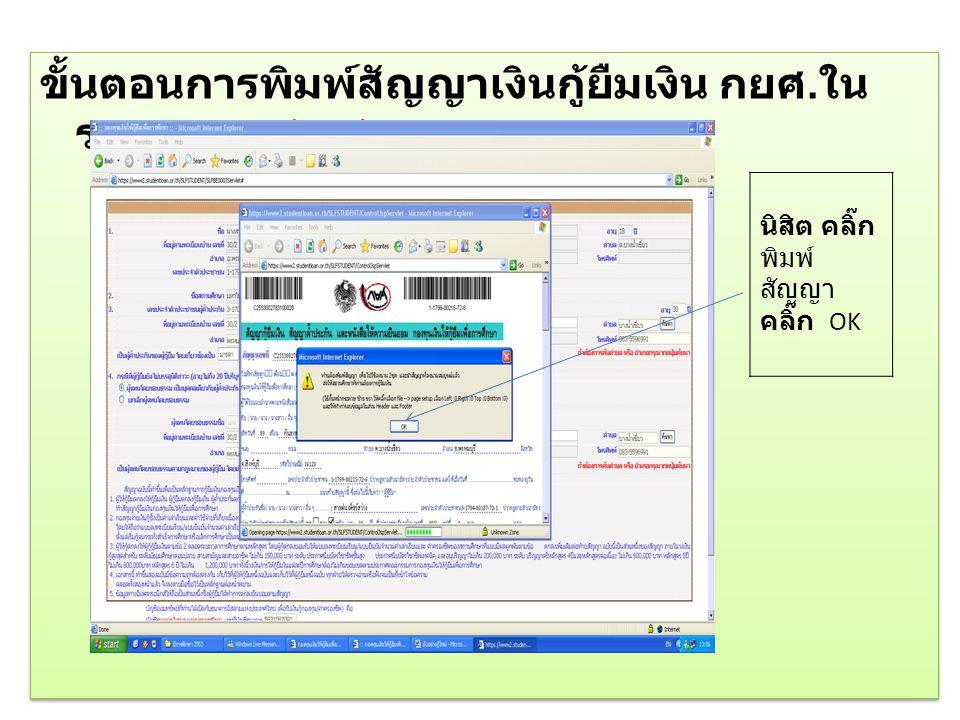 ขั้นตอนการพิมพ์สัญญาเงินกู้ยืมเงิน กยศ. ใน ระบบ e-studentloan.. นิสิต คลิ๊ก พิมพ์ สัญญา คลิ๊ก OK