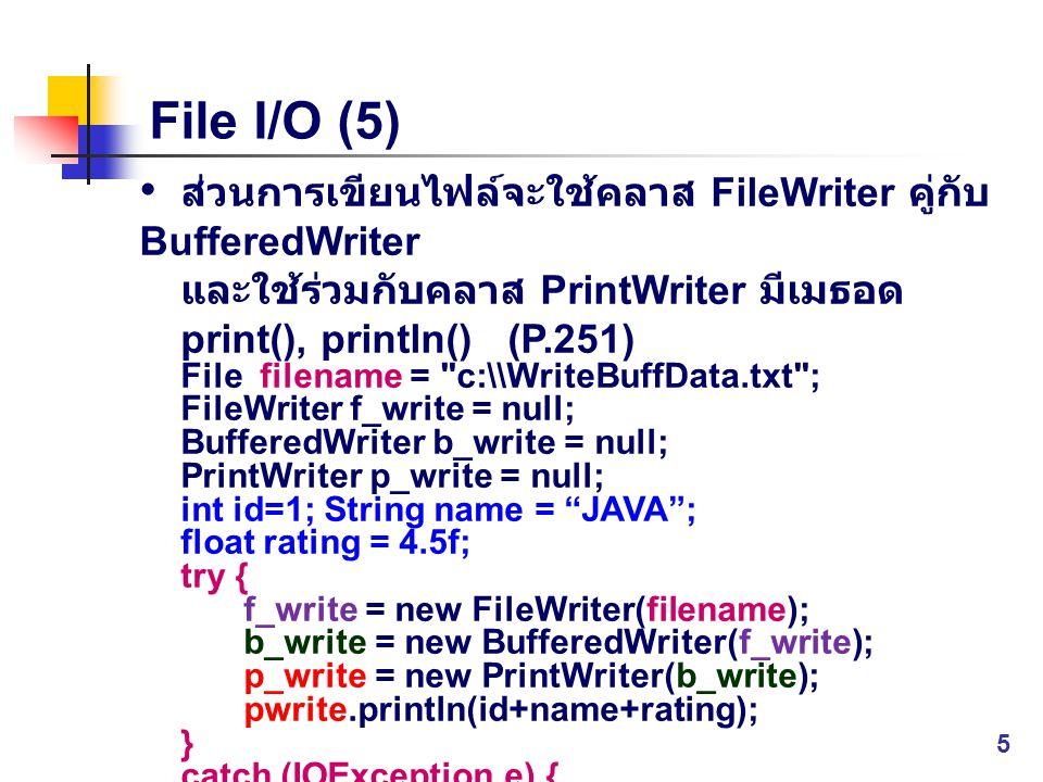 ส่วนการเขียนไฟล์จะใช้คลาส FileWriter คู่กับ BufferedWriter และใช้ร่วมกับคลาส PrintWriter มีเมธอด print(), println() (P.251) File filename =