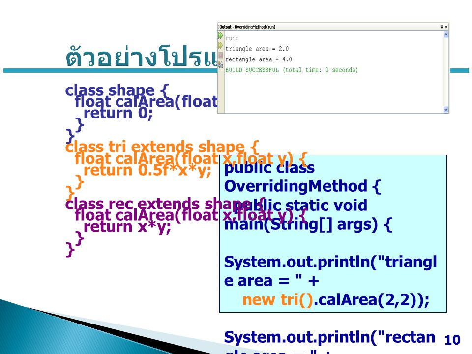 public class OverridingMethod { public static void main(String[] args) { System.out.println(