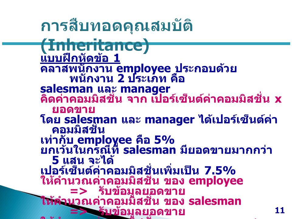 แบบฝึกหัดข้อ 1 คลาสพนักงาน employee ประกอบด้วย พนักงาน 2 ประเภท คือ salesman และ manager คิดค่าคอมมิสชั่น จาก เปอร์เซ็นต์ค่าคอมมิสชั่น x ยอดขาย โดย sa
