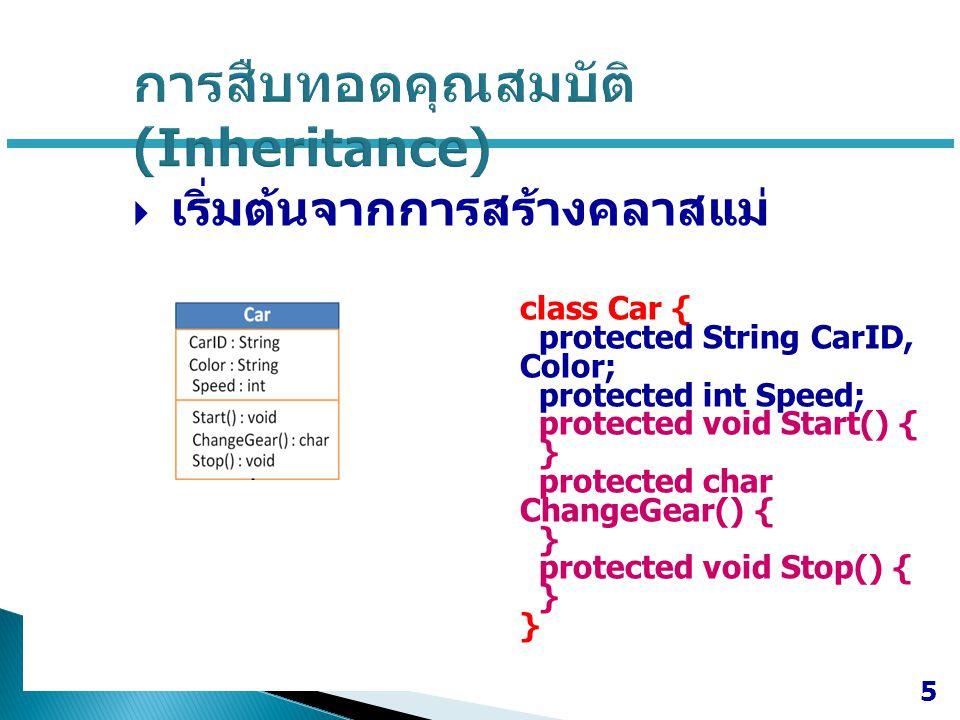  ใช้คีย์เวิร์ด extends เพื่อ ระบุการสืบทอดคุณสมบัติ 6 class Bus extends Car { int Seat; void Accelerate() { } class SportCar extends Car { String CodeName; void Accelerate() { } class Car { protected String CarID, Color; protected int Speed; protected void Start() { } protected char ChangeGear() { } protected void Stop() { }