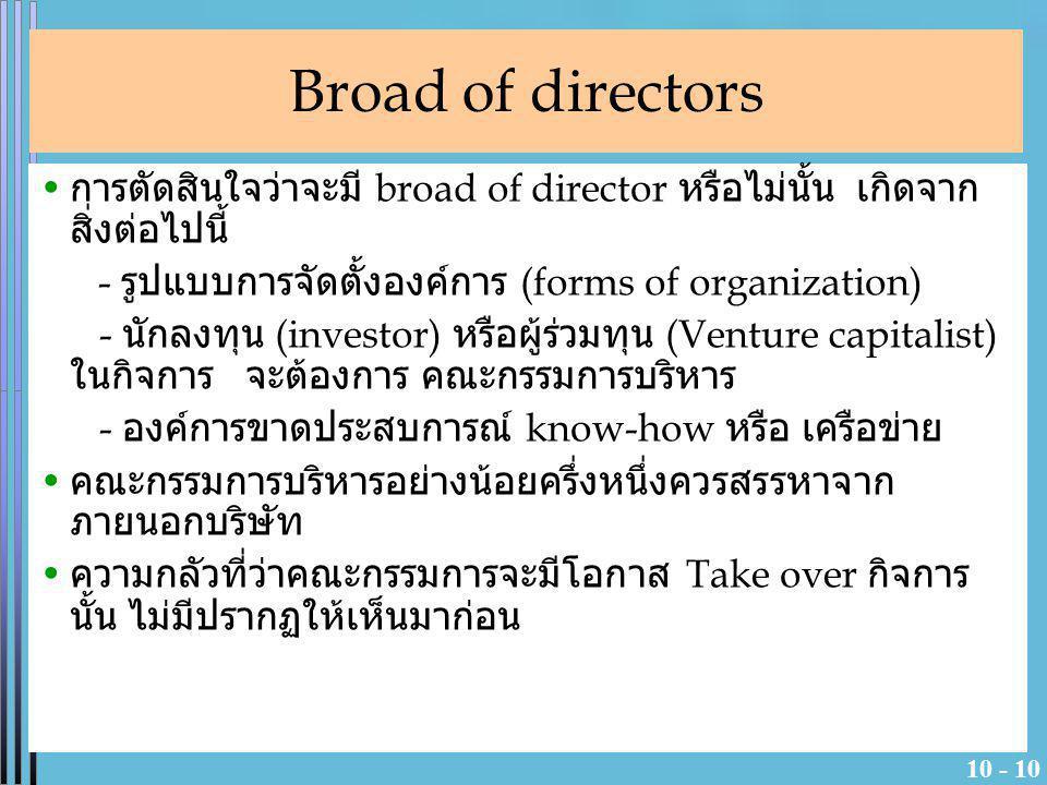 10 - 10 Broad of directors การตัดสินใจว่าจะมี broad of director หรือไม่นั้น เกิดจาก สิ่งต่อไปนี้ - รูปแบบการจัดตั้งองค์การ (forms of organization) - น