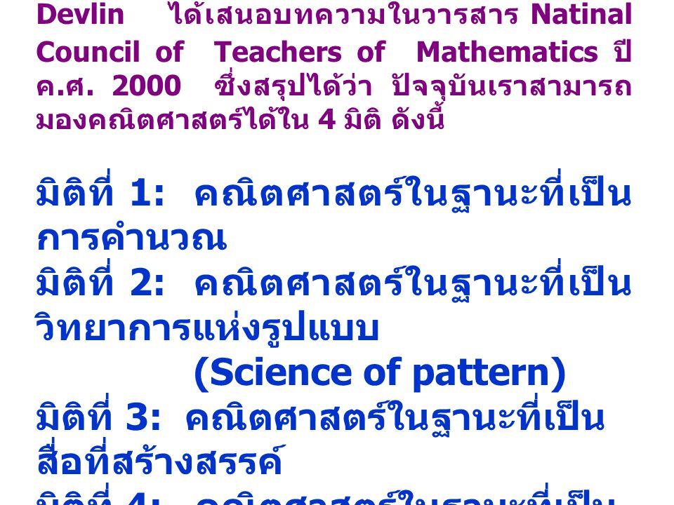 มิติของคณิตศาสตร์ Devlin ได้เสนอบทความในวารสาร Natinal Council of Teachers of Mathematics ปี ค. ศ. 2000 ซึ่งสรุปได้ว่า ปัจจุบันเราสามารถ มองคณิตศาสตร์