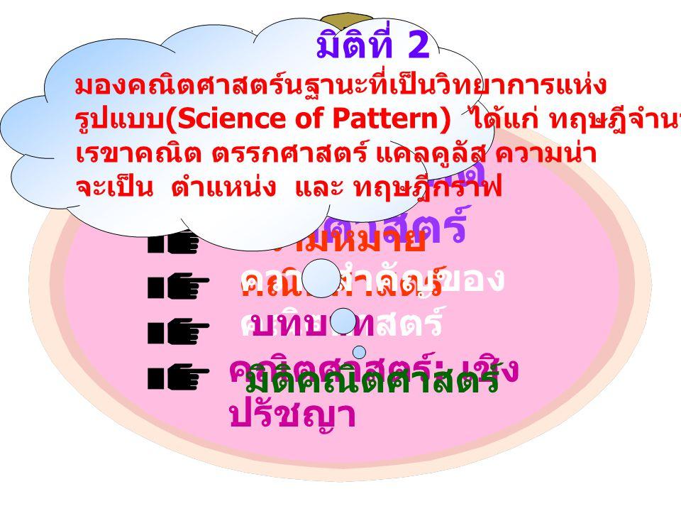 กรอบความคิด คณิตศาสตร์ ความหมาย คณิตศาสตร์ ความสำคัญของ คณิตศาสตร์ บทบาท คณิตศาสตร์ : เชิง ปรัชญา มิติคณิตศาสตร์ มิติที่ 2 มองคณิตศาสตร์นฐานะที่เป็นวิ