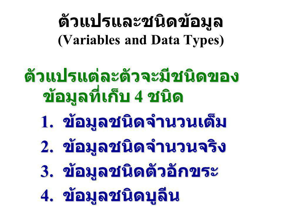 ตัวแปรและชนิดข้อมูล (Variables and Data Types) ตัวแปรแต่ละตัวจะมีชนิดของ ข้อมูลที่เก็บ 4 ชนิด 1.