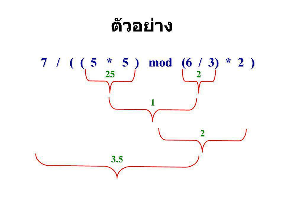 ลำดับการคำนวณทางคณิตศาสตร์ ลำดับที่ 1  ถ้ามีวงเล็บทำในวงเล็บก่อน  ถ้ามีหลายวงเล็บทำวงเล็บในสุดก่อน ลำดับที่ 2  ให้ทำเลขยกกำลังก่อน ลำดับที่ 3  ให้
