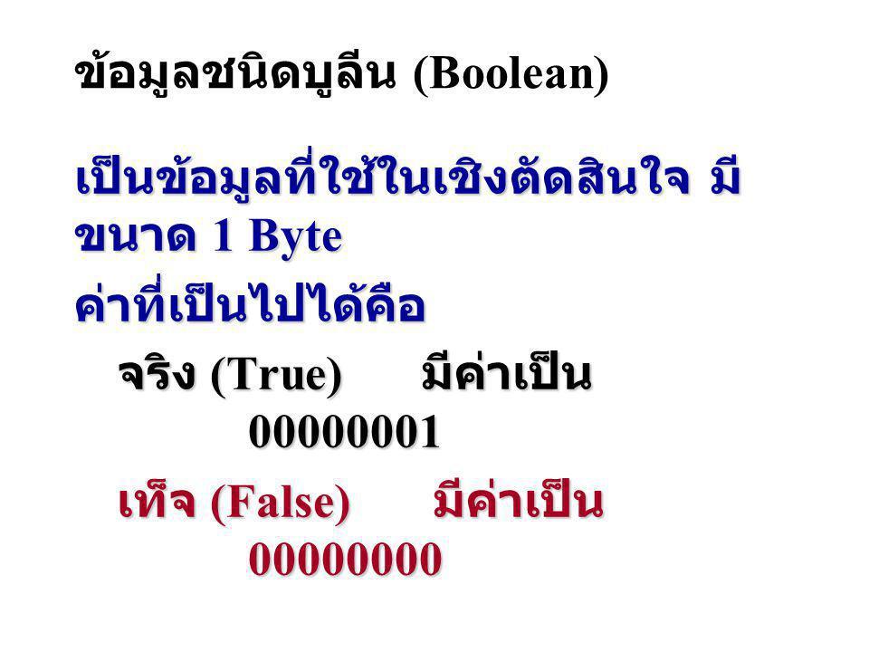 ข้อมูลอักขระ (Character) Å อยู่ภายใต้ Single Quote ( ' ' ) Å 1 ตัวอักขระมีขนาด 1 Byte หรือ 8 Bit ข้อมูลแบบสายอักขระ (String) Å มีความยาวมากกว่า 1 ตัวอ