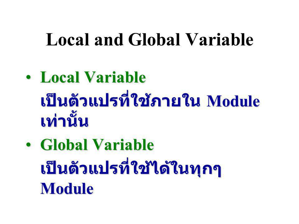 Local and Global Variable Local VariableLocal Variable เป็นตัวแปรที่ใช้ภายใน Module เท่านั้น Global VariableGlobal Variable เป็นตัวแปรที่ใช้ได้ในทุกๆ Module