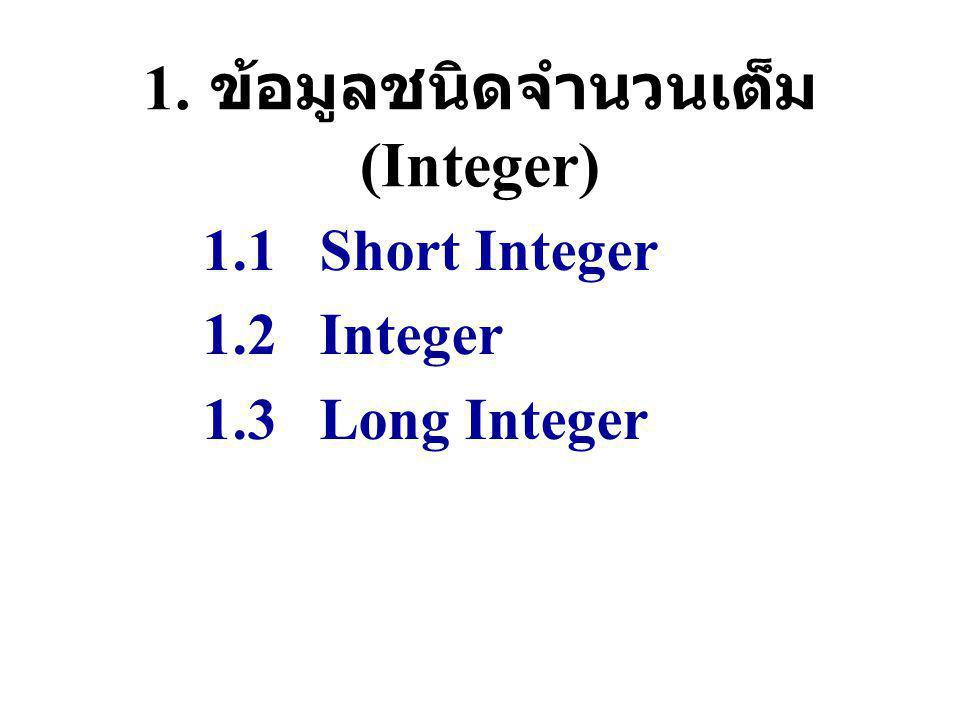 ตัวอย่าง นิพจน์ค่านิพจน์ (a + i = 15) and (a div i = 2) (a < 5) and (a + i = 15) (a < 5) or (a + i = 15) (a < 5) or (20 < 15) Not (a div i = 2) Not (a < 5) T กำหนดให้ a = 10;i = 5 F T F F T