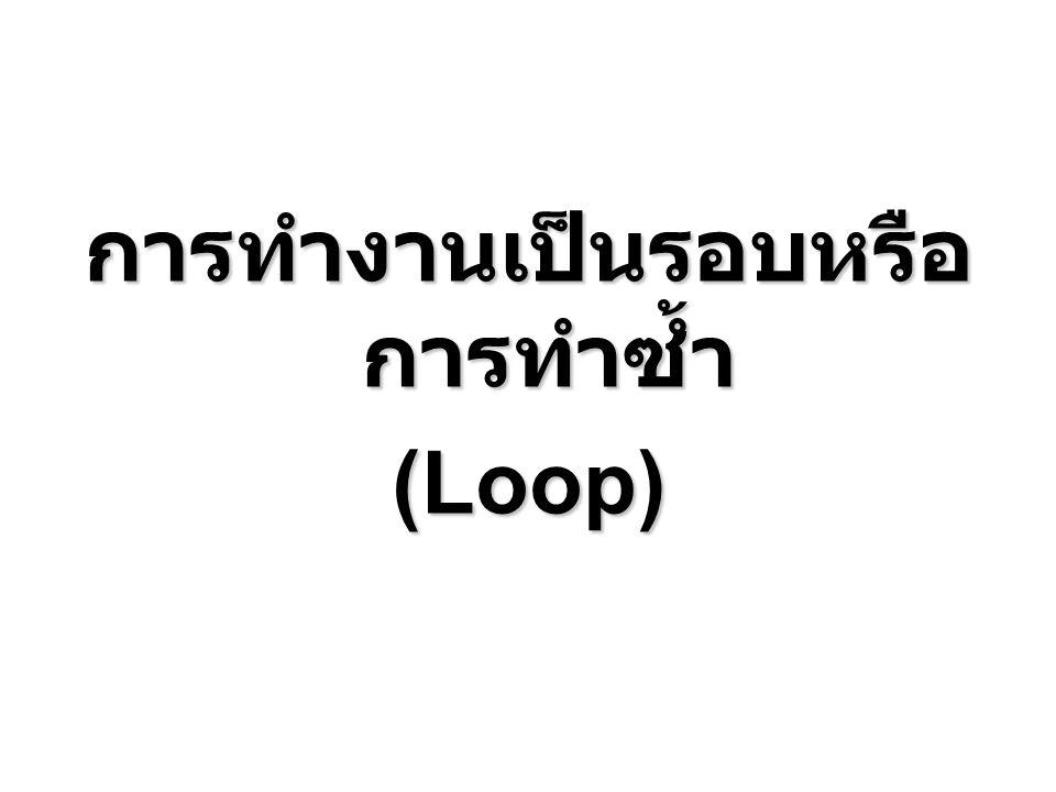 การทำงานเป็นรอบหรือ การทำซ้ำ (Loop)