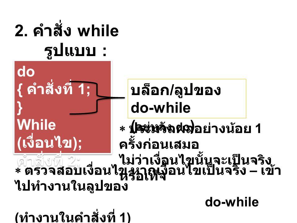2. คำสั่ง while รูปแบบ :  ตรวจสอบเงื่อนไข หากเงื่อนไขเป็นจริง – เข้า ไปทำงานในลูปของ do-while ( ทำงานในคำสั่งที่ 1) เมื่อตรวจสอบเงื่อนไขแล้วเป็นเท็จ
