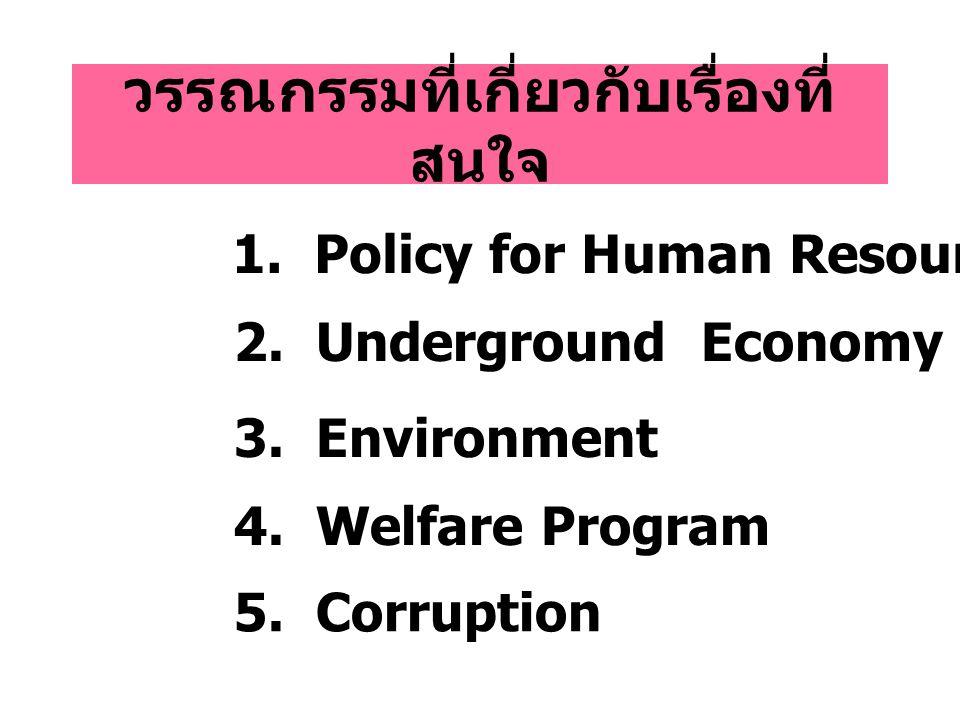 วรรณกรรมที่เกี่ยวกับเรื่องที่ สนใจ 1. Policy for Human Resource 2. Underground Economy 3. Environment 4. Welfare Program 5. Corruption