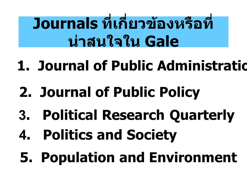 Journals ที่เกี่ยวข้องหรือที่ น่าสนใจใน Gale 1.