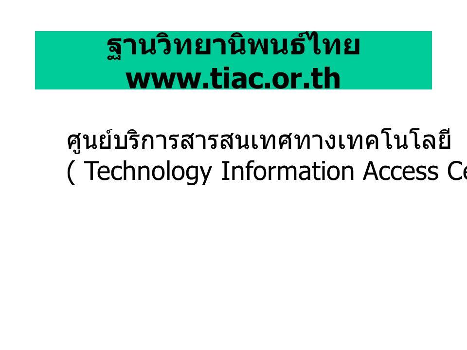 ฐานวิทยานิพนธ์ไทย www.tiac.or.th ศูนย์บริการสารสนเทศทางเทคโนโลยี ( Technology Information Access Center)