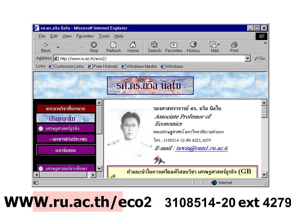 WWW.ru.ac.th/eco2 3108514-20 ext 4279