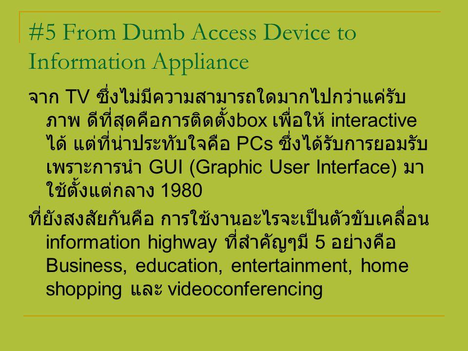 #5 From Dumb Access Device to Information Appliance จาก TV ซึ่งไม่มีความสามารถใดมากไปกว่าแค่รับ ภาพ ดีที่สุดคือการติดตั้ง box เพื่อให้ interactive ได้