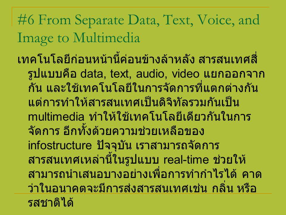 #6 From Separate Data, Text, Voice, and Image to Multimedia เทคโนโลยีก่อนหน้านี้ค่อนข้างล้าหลัง สารสนเทศสี่ รูปแบบคือ data, text, audio, video แยกออกจ