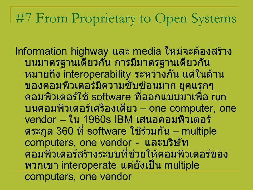 #7 From Proprietary to Open Systems Information highway และ media ใหม่จะต้องสร้าง บนมาตรฐานเดียวกัน การมีมาตรฐานเดียวกัน หมายถึง interoperability ระหว