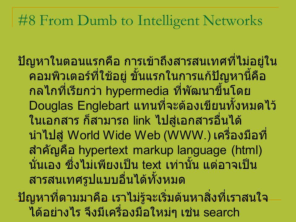 #8 From Dumb to Intelligent Networks ปัญหาในตอนแรกคือ การเข้าถึงสารสนเทศที่ไม่อยู่ใน คอมพิวเตอร์ที่ใช้อยู่ ขั้นแรกในการแก้ปัญหานี้คือ กลไกที่เรียกว่า
