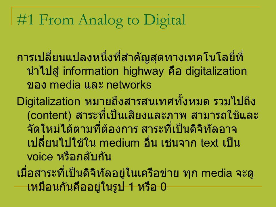 #1 From Analog to Digital การเปลี่ยนแปลงหนึ่งที่สำคัญสุดทางเทคโนโลยี่ที่ นำไปสู่ information highway คือ digitalization ของ media และ networks Digital