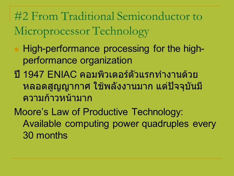 #2 From Traditional Semiconductor to Microprocessor Technology High-performance processing for the high- performance organization ปี 1947 ENIAC คอมพิว