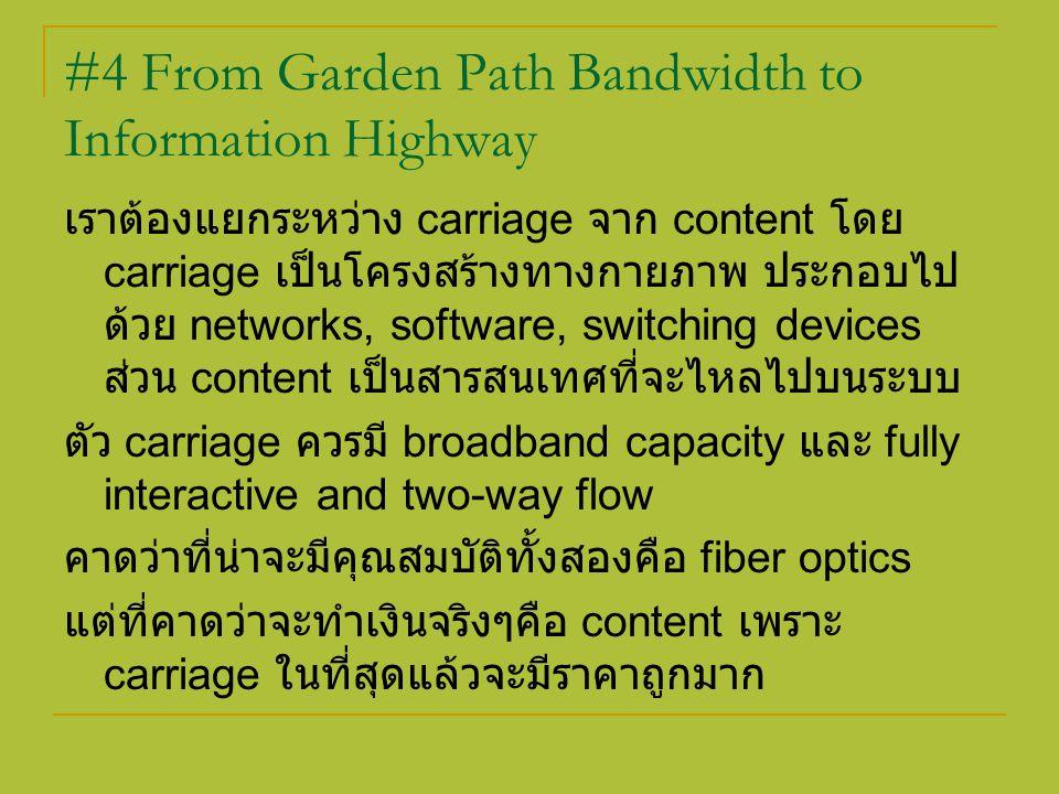 #4 From Garden Path Bandwidth to Information Highway เราต้องแยกระหว่าง carriage จาก content โดย carriage เป็นโครงสร้างทางกายภาพ ประกอบไป ด้วย networks