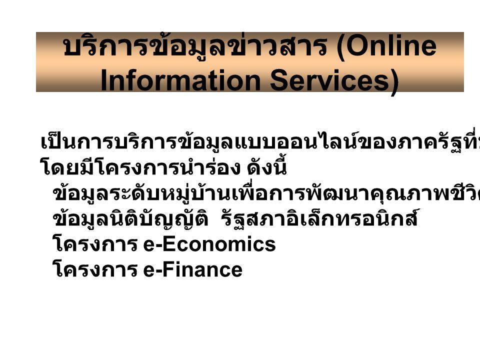 บริการข้อมูลข่าวสาร (Online Information Services) เป็นการบริการข้อมูลแบบออนไลน์ของภาครัฐที่ประชาชนและภาคธุรกิจ โดยมีโครงการนำร่อง ดังนี้ ข้อมูลระดับหม