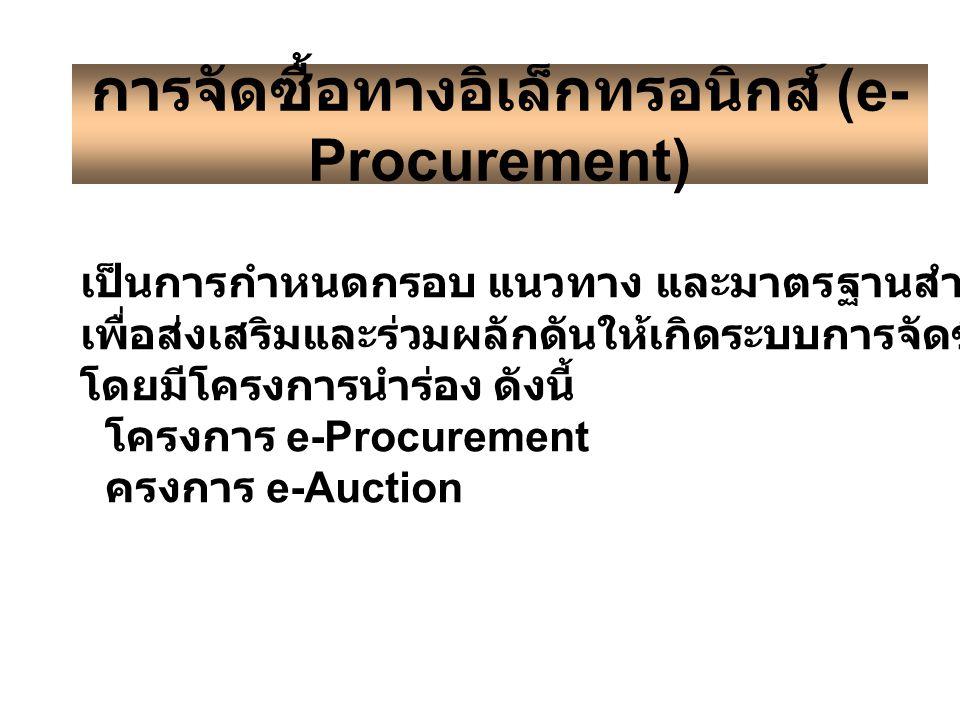 การจัดซื้อทางอิเล็กทรอนิกส์ (e- Procurement) เป็นการกำหนดกรอบ แนวทาง และมาตรฐานสำหรับขบวนการจัดซื้อ เพื่อส่งเสริมและร่วมผลักดันให้เกิดระบบการจัดซื้อจั