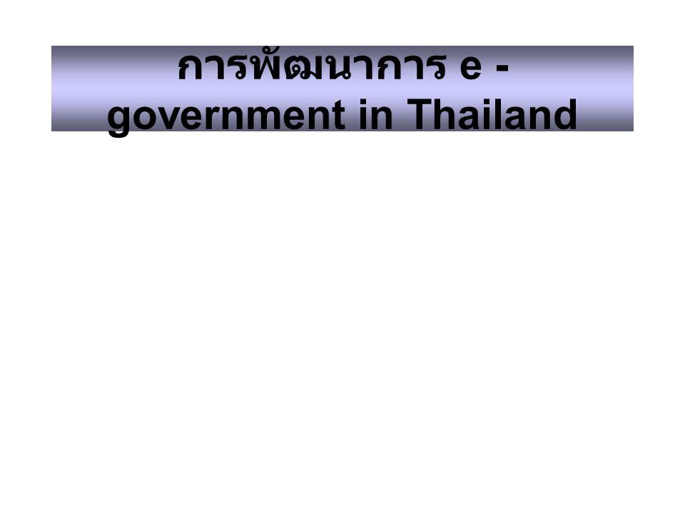 การพัฒนาการ e - government in Thailand
