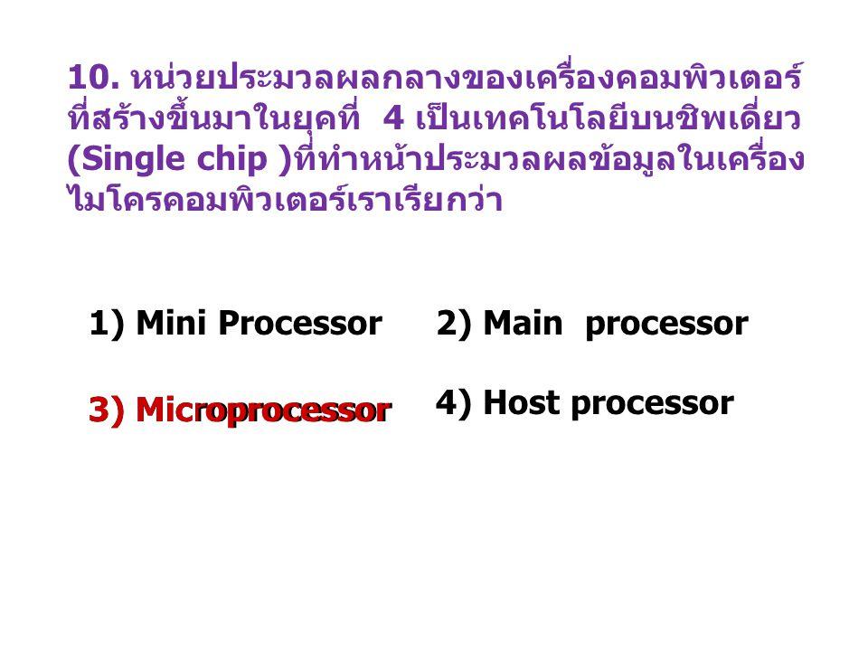 10. หน่วยประมวลผลกลางของเครื่องคอมพิวเตอร์ ที่สร้างขึ้นมาในยุคที่ 4 เป็นเทคโนโลยีบนชิพเดี่ยว (Single chip )ที่ทำหน้าประมวลผลข้อมูลในเครื่อง ไมโครคอมพิ