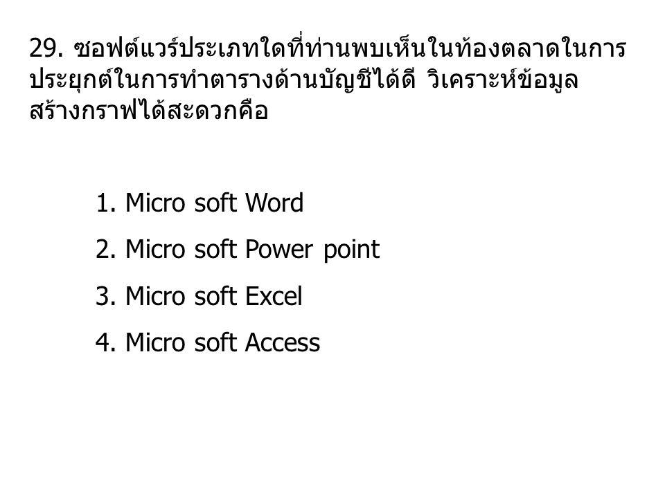 29. ซอฟต์แวร์ประเภทใดที่ท่านพบเห็นในท้องตลาดในการ ประยุกต์ในการทำตารางด้านบัญชีได้ดี วิเคราะห์ข้อมูล สร้างกราฟได้สะดวกคือ 1. Micro soft Word 2. Micro