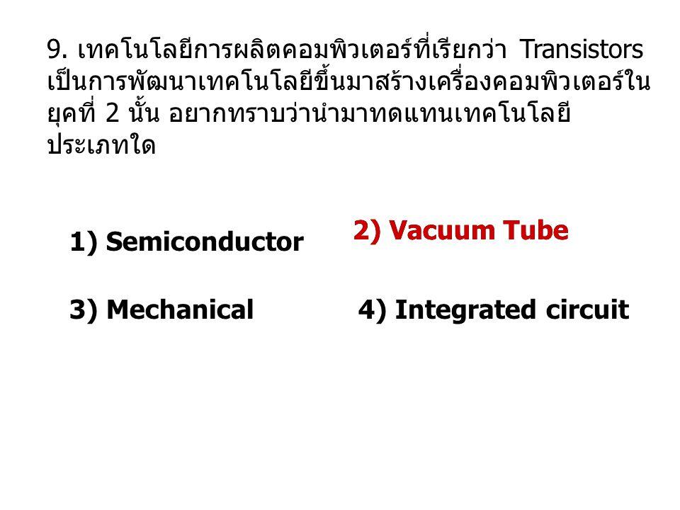 9. เทคโนโลยีการผลิตคอมพิวเตอร์ที่เรียกว่า Transistors เป็นการพัฒนาเทคโนโลยีขึ้นมาสร้างเครื่องคอมพิวเตอร์ใน ยุคที่ 2 นั้น อยากทราบว่านำมาทดแทนเทคโนโลยี