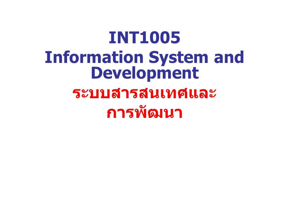 INT1005 Information System and Development ระบบสารสนเทศและ การพัฒนา