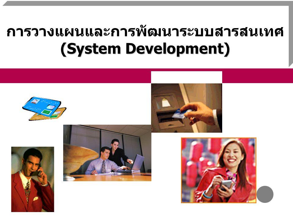 ใครคือผู้กำหนดโครงการพัฒนาระบบ User มีความต้องการระบบใหม่หรือปรับปรุงระบบองค์กรจะต้องการเปลี่ยนเทคโนโลยีฮาร์ดแวร์และซอฟต์แวร์ใหม่องค์กรในอนาคตที่ต้องการควบคุมองค์กรที่เปลี่ยนแปลงการบริหารจัดการถึงจุดเปลี่ยนแปลงUser จะต้องการระบบใหม่หรือเปลี่ยนแปลงสารสนเทศด้านการบริการ 44