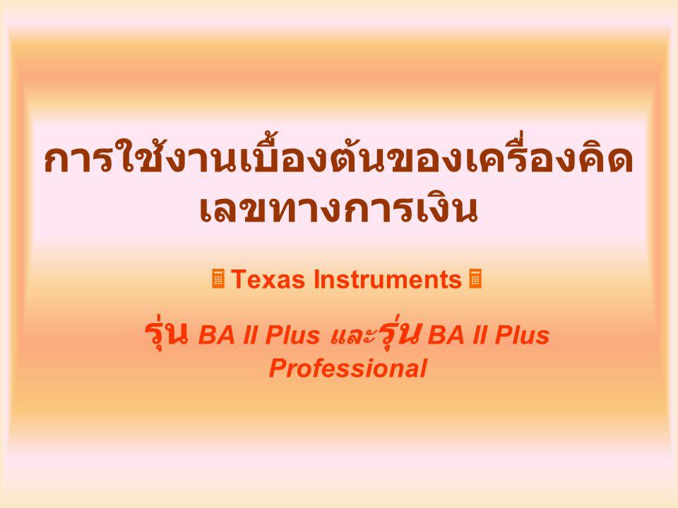 การใช้งานเบื้องต้นของเครื่องคิด เลขทางการเงิน  Texas Instruments  รุ่น BA II Plus และ รุ่น BA II Plus Professional