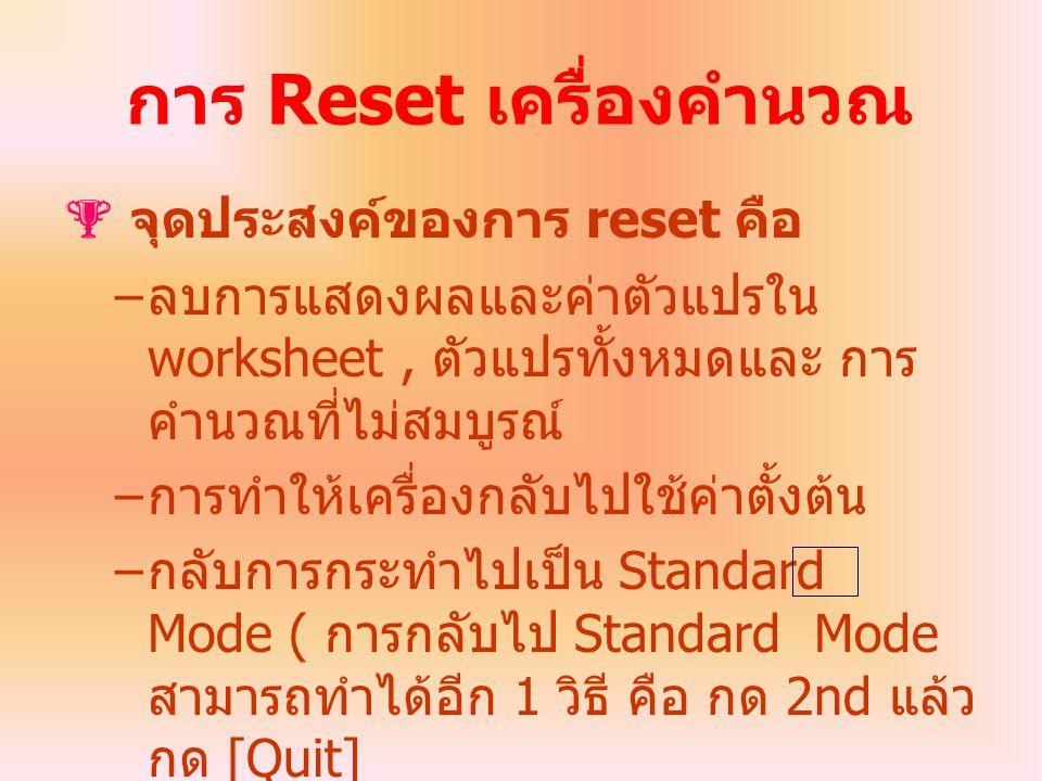 การ Reset เครื่องคำนวณ  จุดประสงค์ของการ reset คือ – ลบการแสดงผลและค่าตัวแปรใน worksheet, ตัวแปรทั้งหมดและ การ คำนวณที่ไม่สมบูรณ์ – การทำให้เครื่องกล