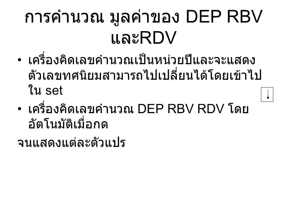 การคำนวณ มูลค่าของ DEP RBV และ RDV เครื่องคิดเลขคำนวณเป็นหน่วยปีและจะแสดง ตัวเลขทศนิยมสามารถไปเปลี่ยนได้โดยเข้าไป ใน set เครื่องคิดเลขคำนวณ DEP RBV RDV โดย อัตโนมัติเมื่อกด จนแสดงแต่ละตัวแปร