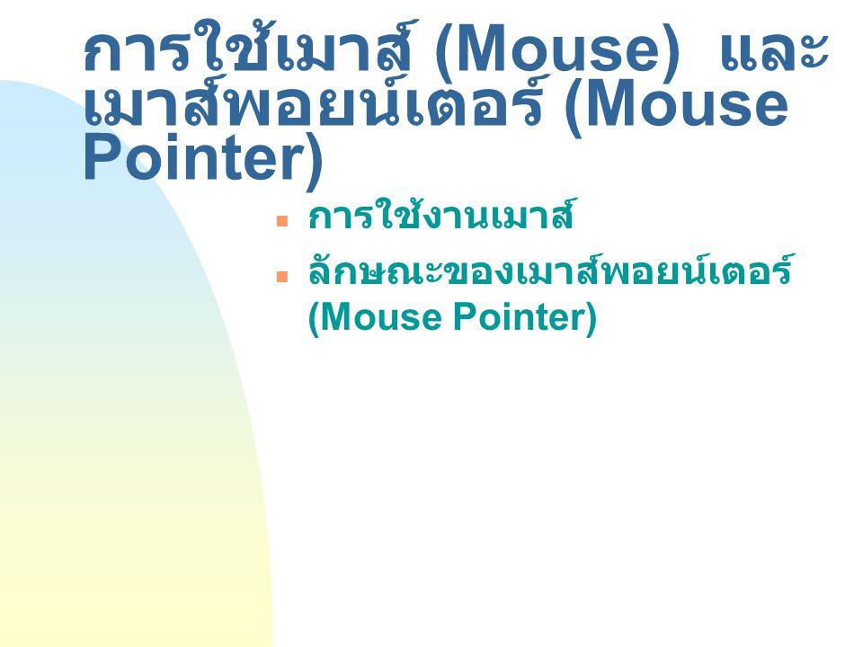 บทที่ 2 ความรู้เบื้องต้นเกี่ยวกับ Microsoft Windows 98 การใช้เมาส์ (Mouse) และ เมาส์พอยน์เตอร์ (Mouse Pointer) การเริ่มใช้ Microsoft Windows 98 การเข้