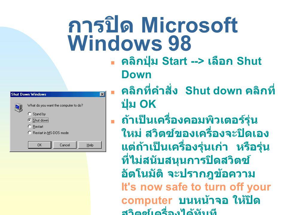 การปิดโปรแกรม คลิกปุ่ม X ที่มุมขวาบนของ หน้าต่างโปรแกรม เลือก File เ Exit หรือ แฟ้ม เ จบการทำงาน กด Alt+F4 ดับเบิลคลิกที่ไอคอน Control Menu ที่มุมด้าน