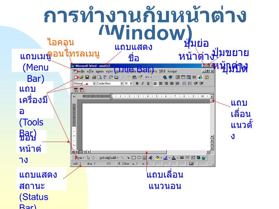 การปิด Microsoft Windows 98 คลิกปุ่ม Start --> เลือก Shut Down คลิกที่คำสั่ง Shut down คลิกที่ ปุ่ม OK ถ้าเป็นเครื่องคอมพิวเตอร์รุ่น ใหม่ สวิตซ์ของเคร