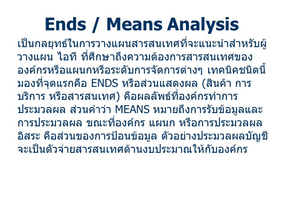 Maturity : ระยะที่ 6 ระยะการเจริญเติบโตเต็มที่ การ วางแผนและการพัฒนาเทคโนโลยีสารสนเทศ จะถูก รวมเข้าด้วยกันเข้าสู่ระบบงานขององค์กรได้อย่างมี ประสิทธิภาพในระบบธุรกิจ การวางแผนข้อมูลกลยุทธ์และ ข้อมูลของทรัพยากรการจัดการจะเชื่อมความรับผิดชอบ กับระบบ MIS กับผู้ใช้ทั้งหลาย ระบบเทคโนโลยี สารสนเทศเข้ามามีบทบาทในการวางแผนกลยุทธ์