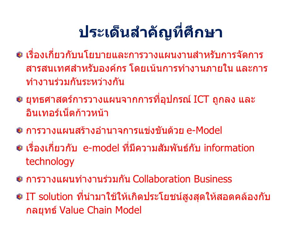 INT1005 เทคโนโลยีสารสนเทศกับการ วางแผนกลยุทธ์ Information Technology & Strategic Planning Management