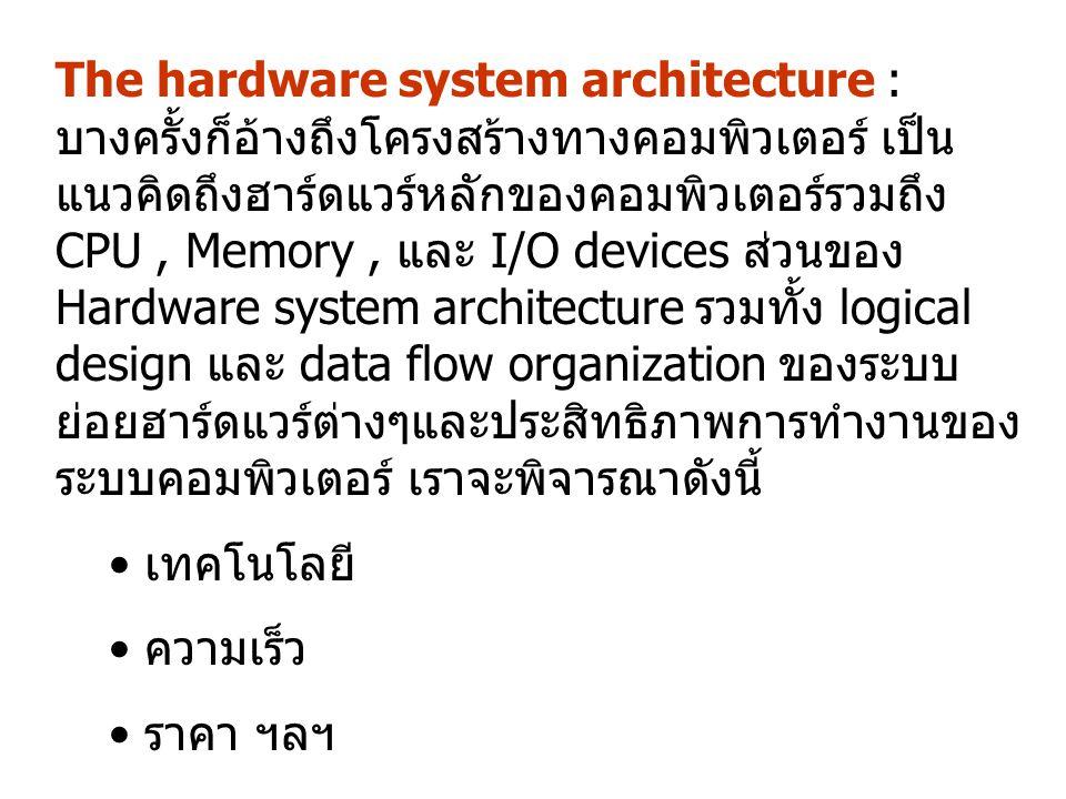 The hardware system architecture : บางครั้งก็อ้างถึงโครงสร้างทางคอมพิวเตอร์ เป็น แนวคิดถึงฮาร์ดแวร์หลักของคอมพิวเตอร์รวมถึง CPU, Memory, และ I/O devic