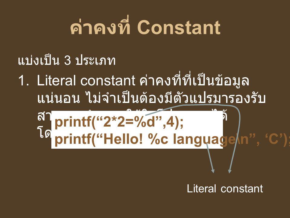 ค่าคงที่ Constant แบ่งเป็น 3 ประเภท  Literal constant ค่าคงที่ที่เป็นข้อมูล แน่นอน ไม่จำเป็นต้องมีตัวแปรมารองรับ สามารถกำหนดใช้ในโปรแกรมได้ โดยตรง เ