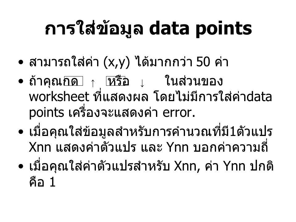 การใส่ข้อมูล data points สามารถใส่ค่า (x,y) ได้มากกว่า 50 ค่า ถ้าคุณกด ↑ หรือ ↓ ในส่วนของ worksheet ที่แสดงผล โดยไม่มีการใส่ค่า data points เครื่องจะแ