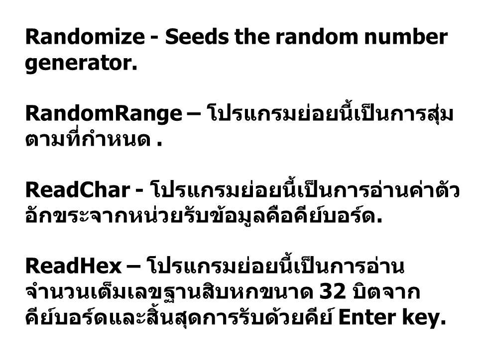 Randomize - Seeds the random number generator.RandomRange – โปรแกรมย่อยนี้เป็นการสุ่ม ตามที่กำหนด.