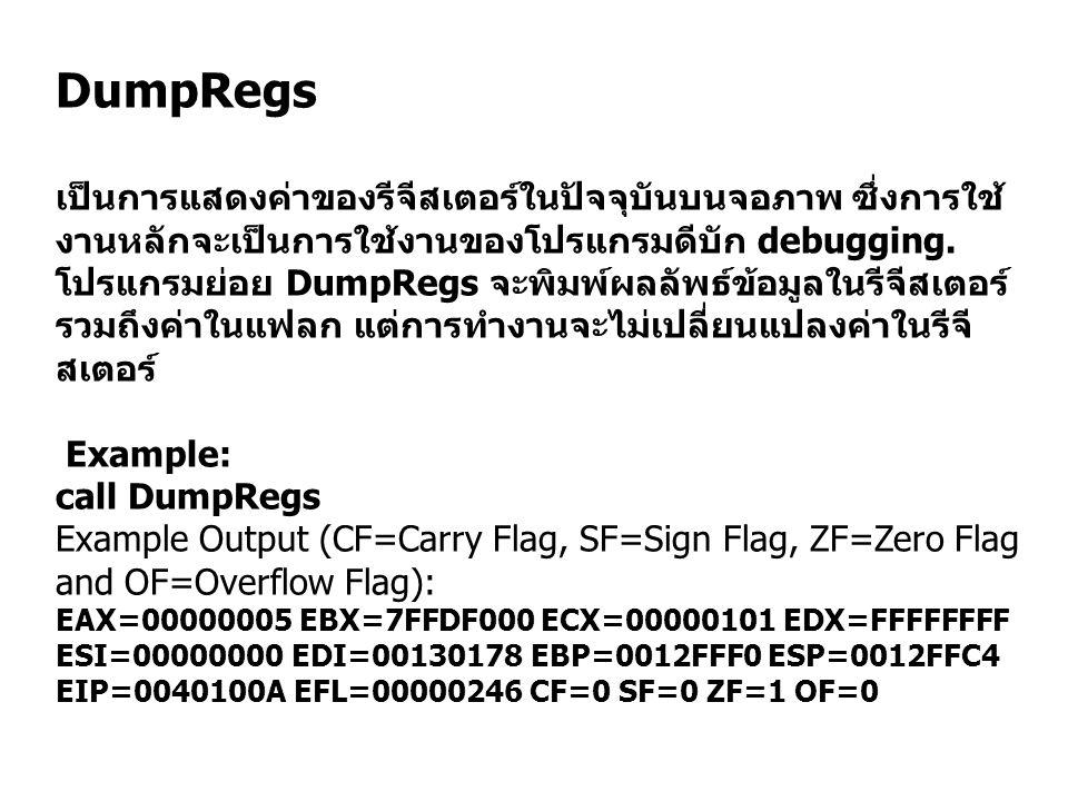 DumpRegs เป็นการแสดงค่าของรีจีสเตอร์ในปัจจุบันบนจอภาพ ซึ่งการใช้ งานหลักจะเป็นการใช้งานของโปรแกรมดีบัก debugging.