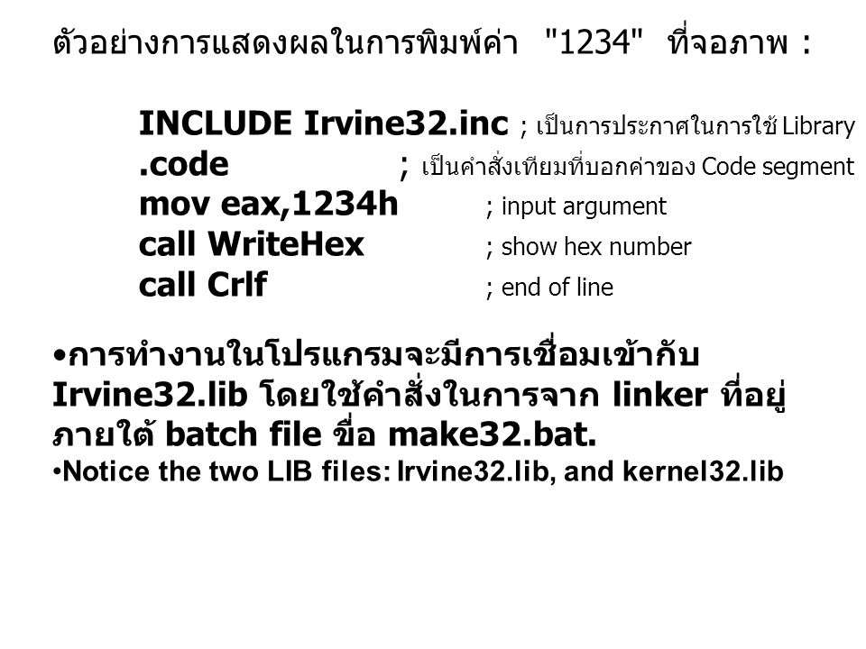 Linking to a Library Your programs link to Irvine32.lib using the linker command inside a batch file named make32.bat.